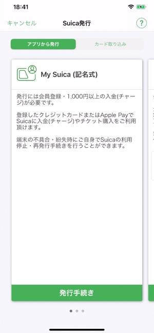 新幹線 領収 書 モバイル suica
