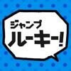 ジャンプルーキー! - iPadアプリ