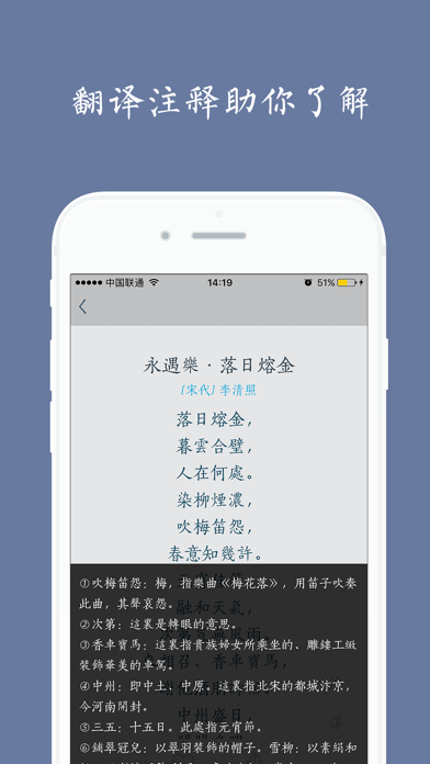 Download 西江月 - 遇见传统诗词之美 for Android
