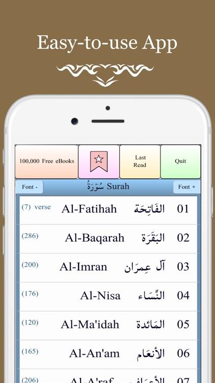 QURAN  القرآن الكريم  (Koran) screenshot-3