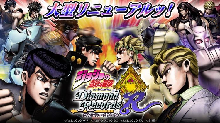 ジョジョの奇妙な冒険 ダイヤモンドレコーズ Reversal