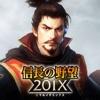 信長の野望201X - iPadアプリ