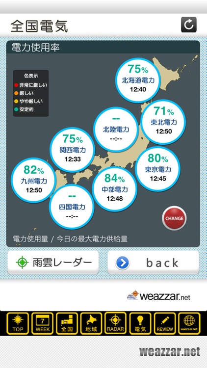 天気・R screenshot-3
