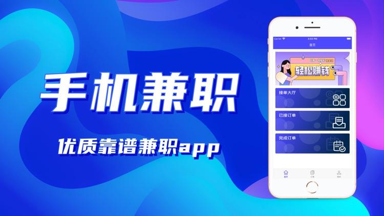 手机兼职-优质靠谱兼职app