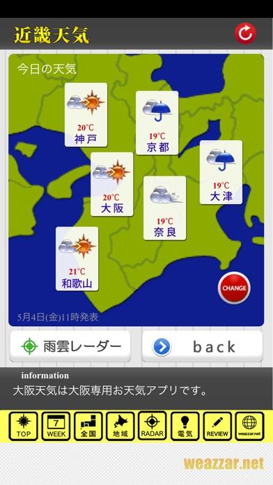 阪神天気のおすすめ画像4