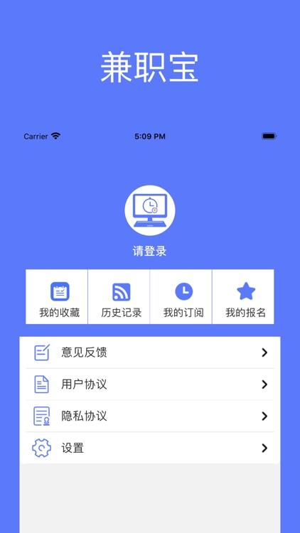 兼职宝-靠谱的全职兼职招聘平台 screenshot-5
