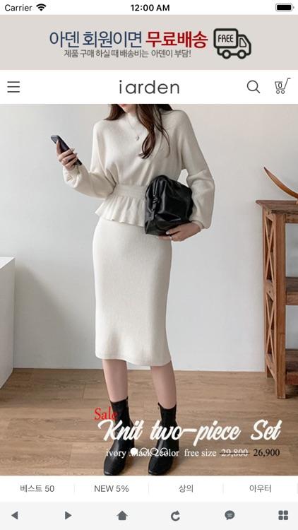 아덴 - 매일매일 입고 싶은 데일리룩!!