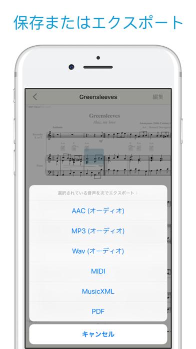 楽譜スキャナー - Sheet Music Scannerのおすすめ画像4