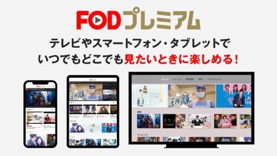 FOD / フジテレビのドラマ、アニメなど見逃し配信中!のおすすめ画像9