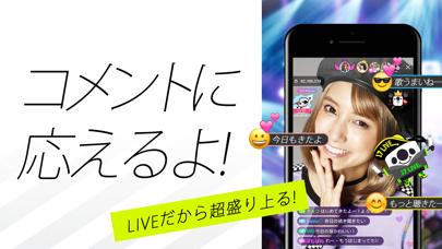 17 Live(イチナナ) - ライブ配信 アプリ ScreenShot2