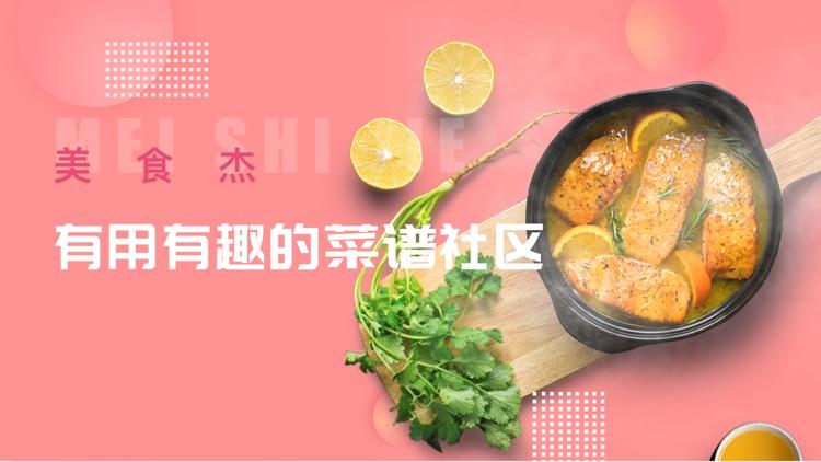 美食杰-视频菜谱做法大全 screenshot-0