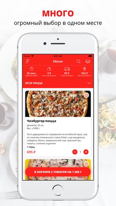 Dongio pizza   Воронеж screenshot 1
