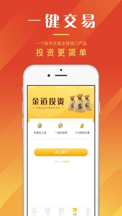 金道期货-贵金属原油黄金投资开户软件 screenshot-4