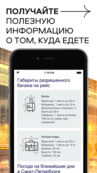 Screenshot for OZON.travel: 500₽ на 1-й заказ in Dominican Republic App Store