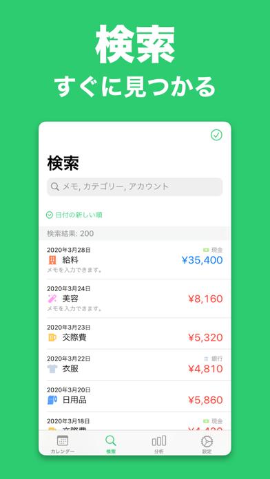 家計簿 マネライズ - お金管理アプリのおすすめ画像4