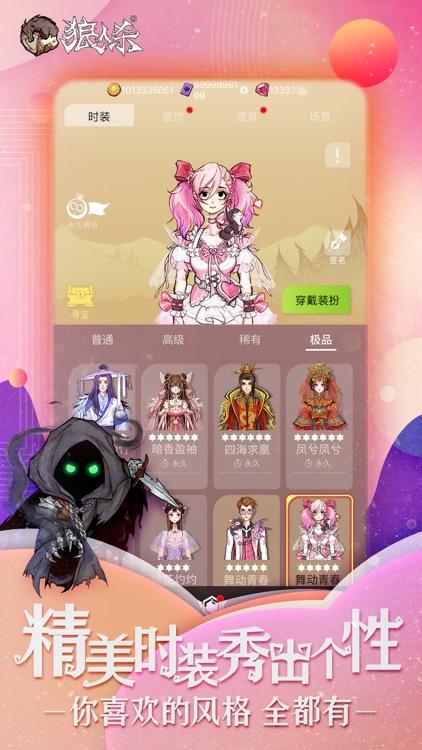 狼人杀-官方唯一正版 screenshot-4