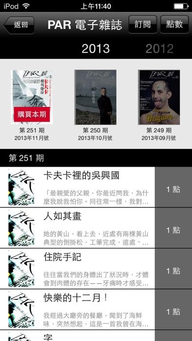 PAR表演藝術 screenshot three