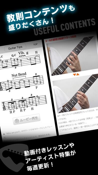 ギタースコア見放題ギタナビJOYSOUND ScreenShot3