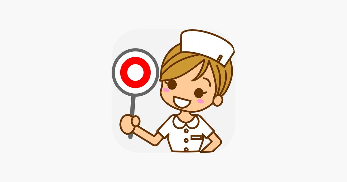 試 看護 師 問題 国