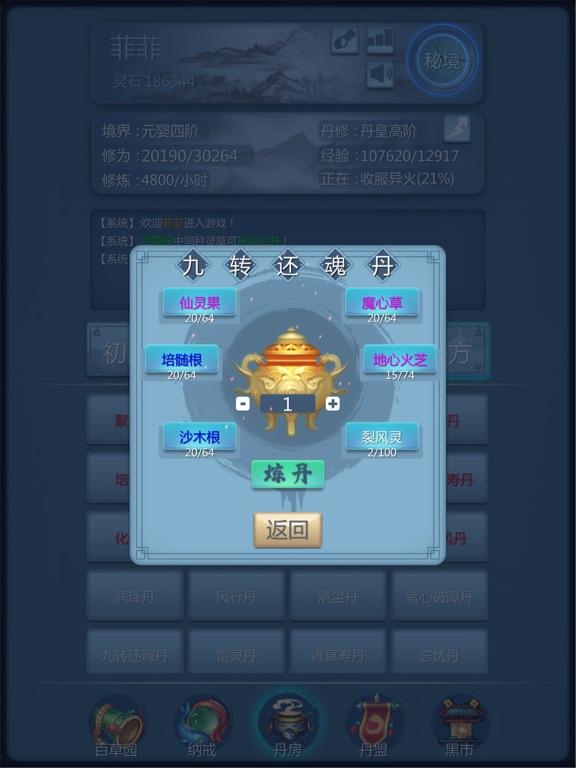 修仙传-成就你的仙侠梦 screenshot 3