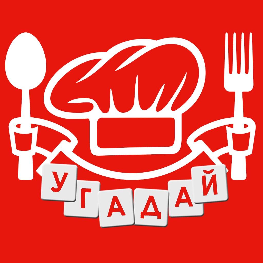 Кулинарная викторина. Еда мира
