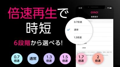 GYAO! / ギャオ ScreenShot5