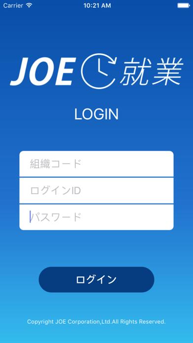 JOE就業のスクリーンショット1