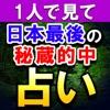 秘蔵占い【神綾鑑定術】
