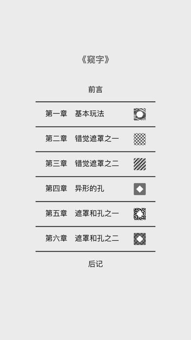 Kui Zi Screenshot 1