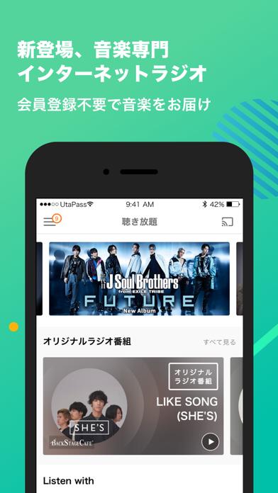 うたパス-音楽聴き放題とダウンロードスクリーンショット