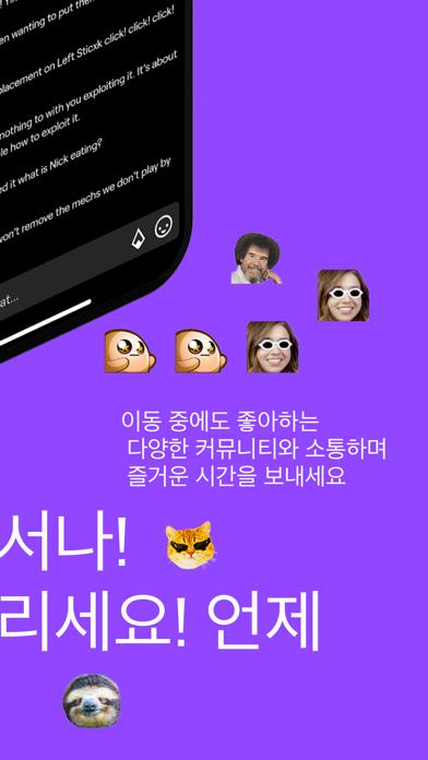 다운로드 Twitch: 동영상 스트리밍 라이브 시청은 트위치에서 PC 용