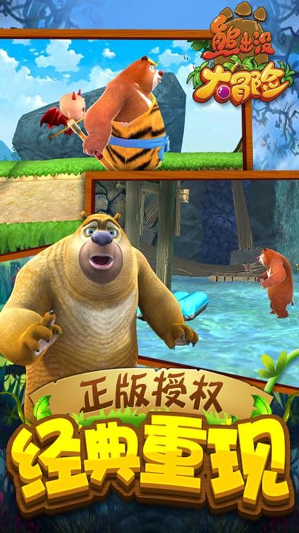 熊出没大冒险(正版授权) screenshot-3