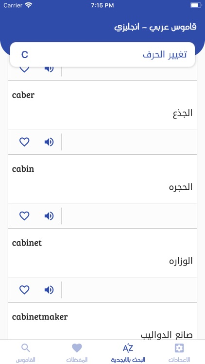 قاموس عربي إنجليزي بدون إنترنت screenshot-4