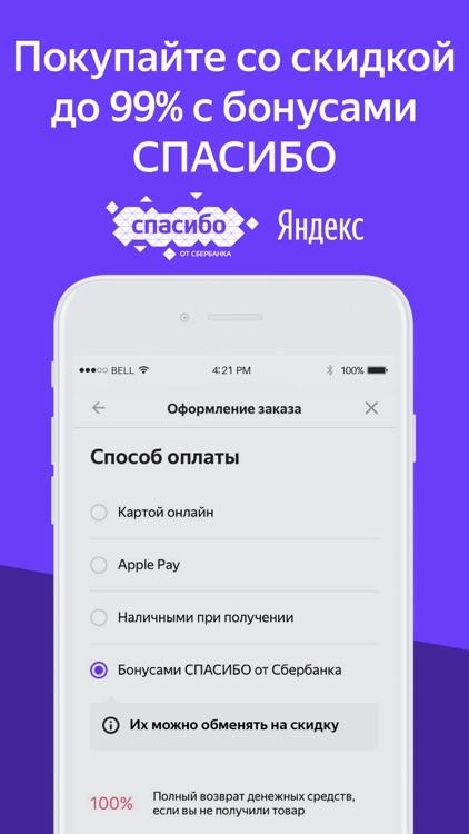 BERU: 500 рублей на 1-й заказ screenshot-3