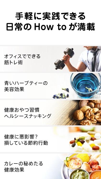 ヘルスケア -リンククロス シル- 健康・情報アプリ