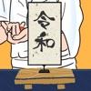 令和寿司 - iPadアプリ