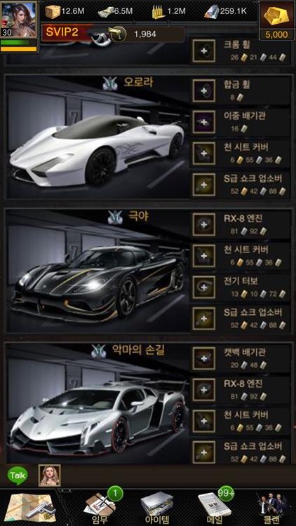 마피아 시티(한국어) screenshot-9