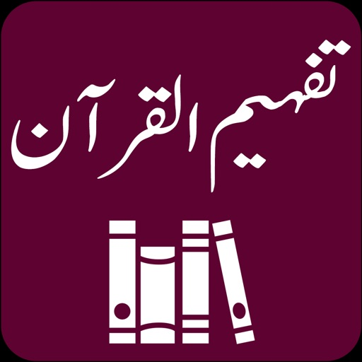 Tafheem ul Quran - Tafseer