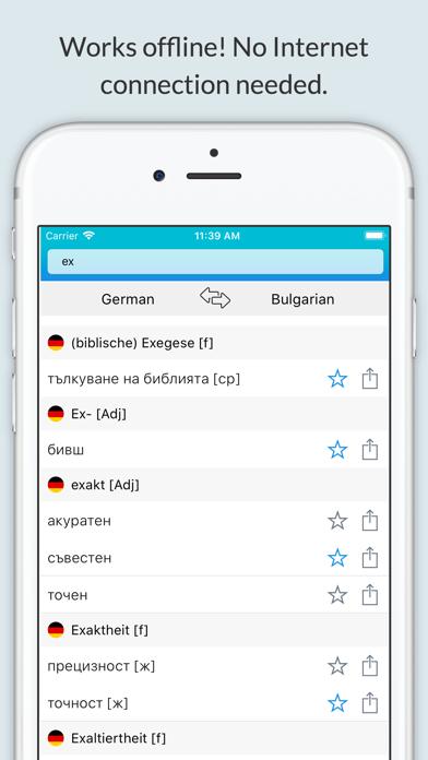 German-Bulgarian Dictionary + screenshot 1