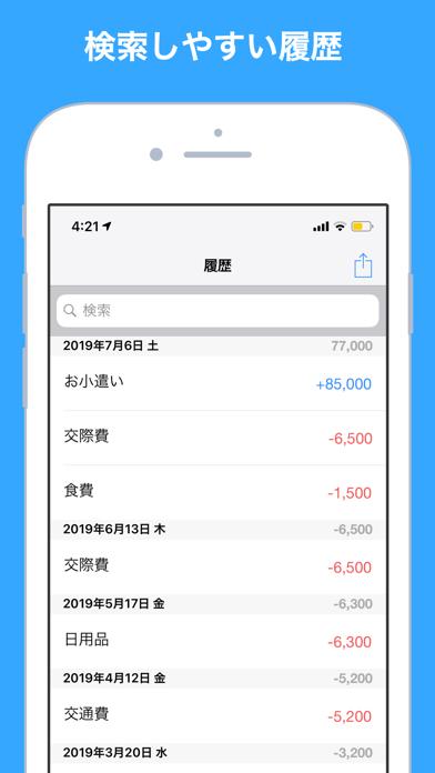 家計簿Zeny シンプルな家計簿アプリのおすすめ画像5