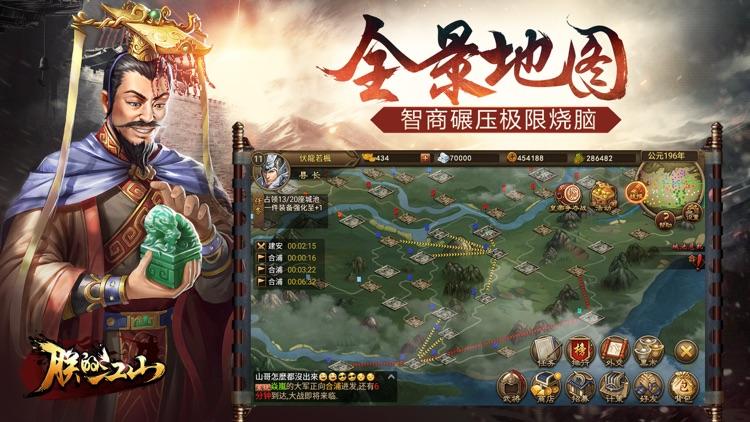 朕的江山-三国类国战策略手游 screenshot-4