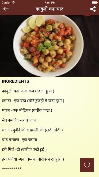 Recipe Hindi screenshot-4