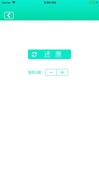会计职称考试精选题库 screenshot 6