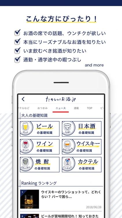 たのしいお酒.jp  ニュース・雑学