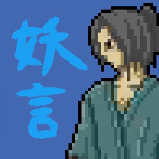 妖怪剣劇アクション 妖言