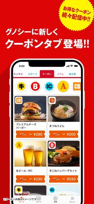 グノシー Screenshot