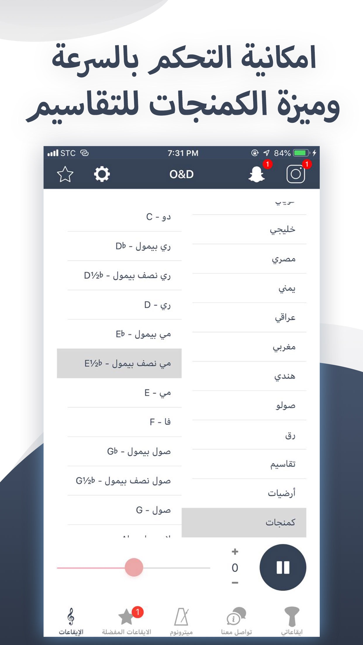 O&D - طبلة وعود Screenshot