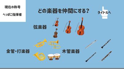 カリスマ マエストロへの道 〜オーケストラ結成〜 screenshot 2