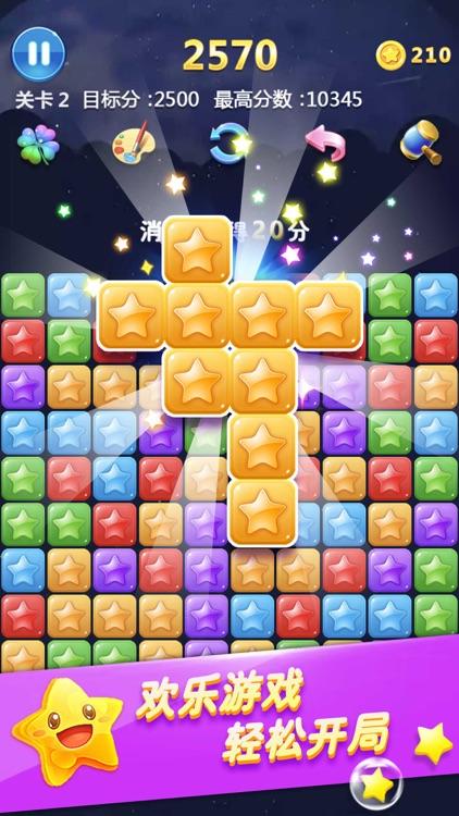 消灭宝石—单机版消除游戏