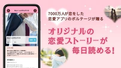 KISSMILLe ~ 100シーンの恋 チャット小説 ~のおすすめ画像2